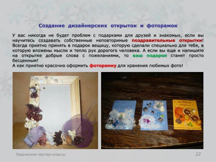 Создание  дизайнерских  открыток  и