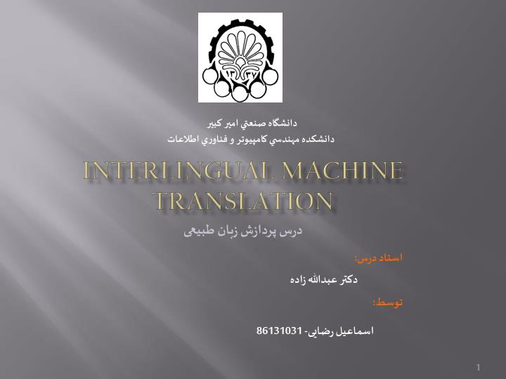 Interlingual machine translation