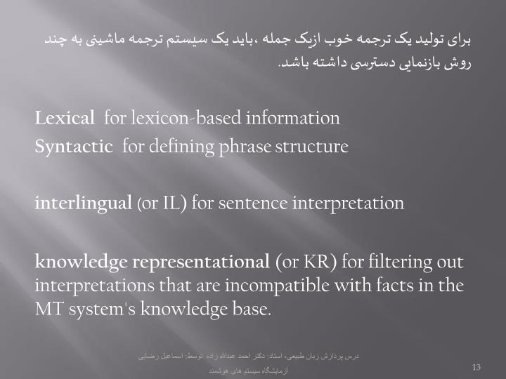 برای تولید یک ترجمه خوب ازیک جمله ،باید یک سیستم ترجمه ماشینی به چند روش بازنمایی دسترسی داشته باشد.