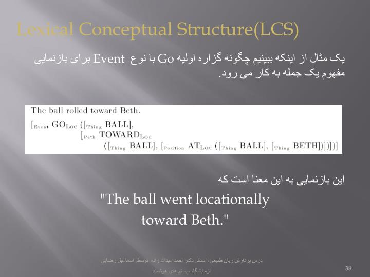 Lexical Conceptual Structure(LCS)