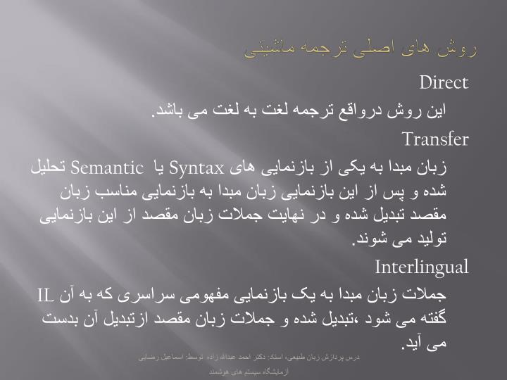 روش های اصلی ترجمه ماشینی