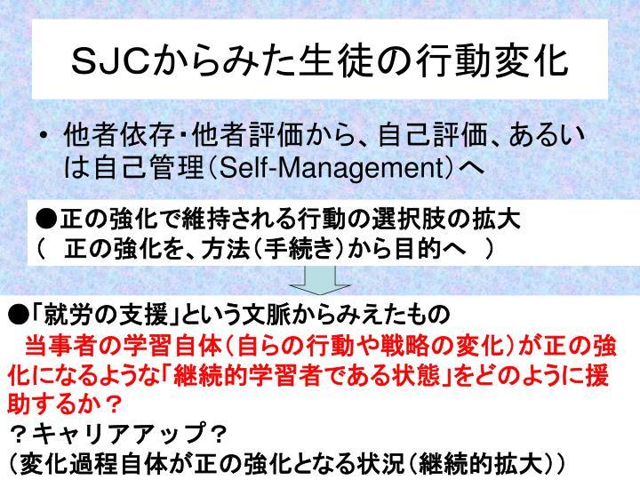 SJCからみた生徒の行動変化