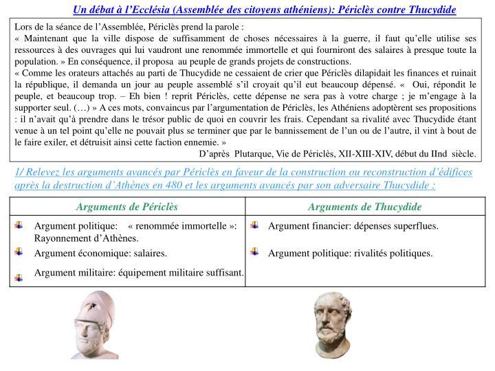Un débat à l'Ecclésia (Assemblée des citoyens athéniens): Périclès contre Thucydide