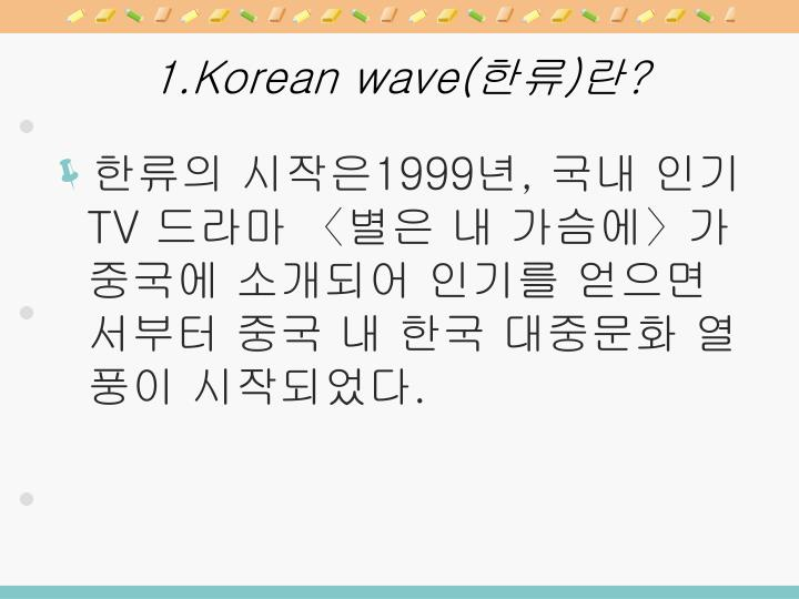 1 korean wave
