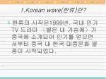 1 korean wave
