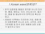 1 korean wave1