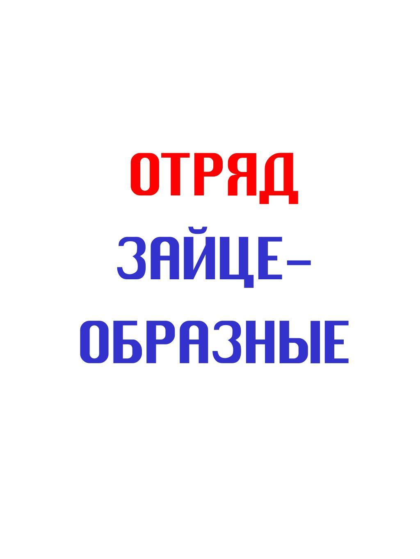 ОТРЯД