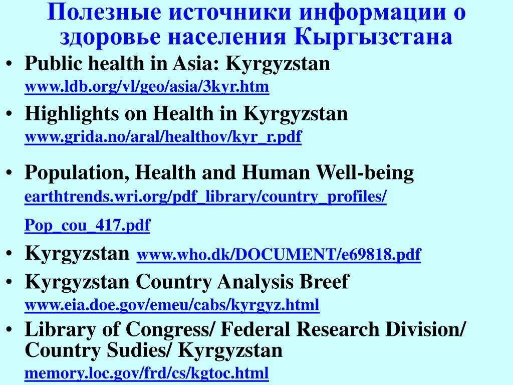 Полезные источники информации о здоровье населения Кыргызстана