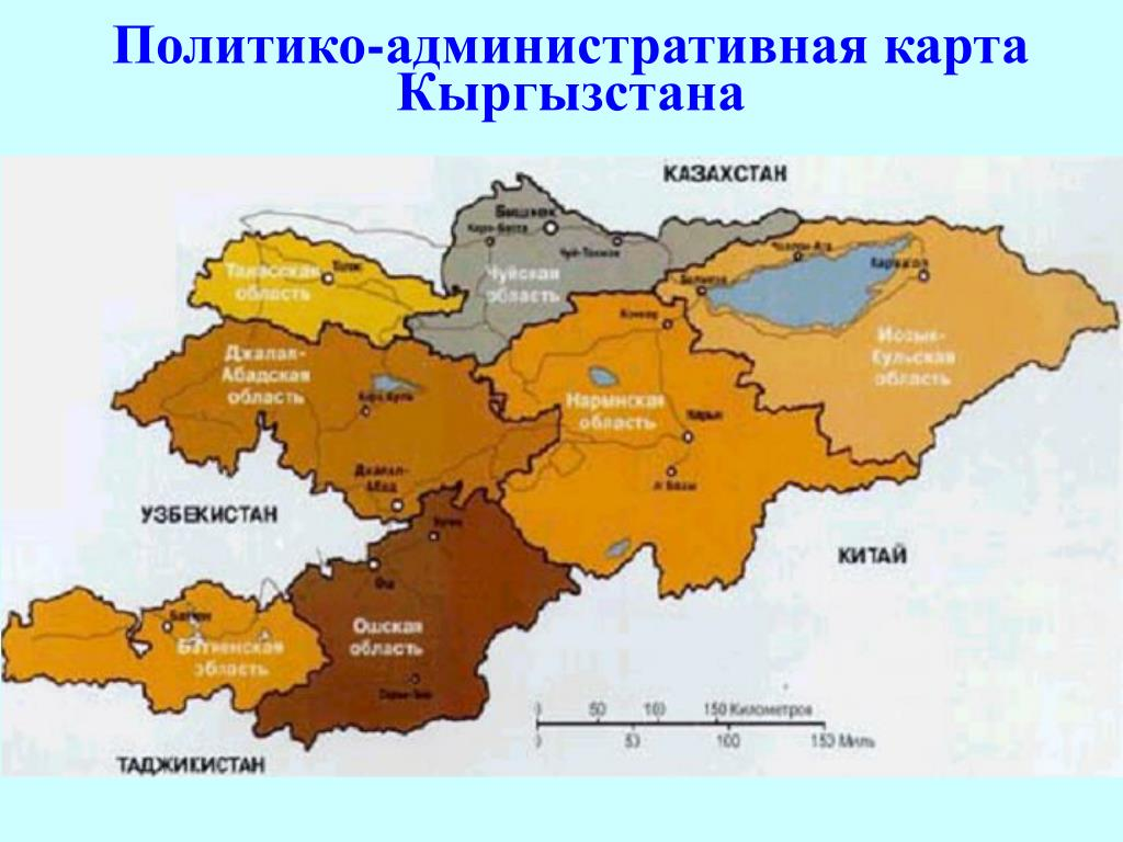 Политико-административная карта Кыргызстана