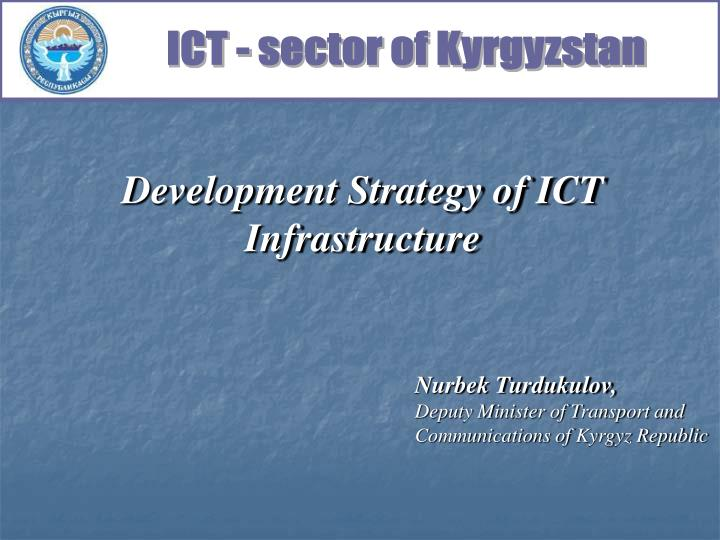 Development strategy of ict infrastructure