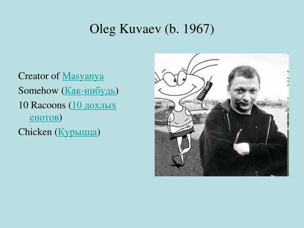 Oleg Kuvaev (b. 1967)