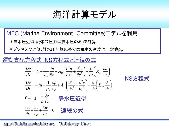 海洋計算モデル