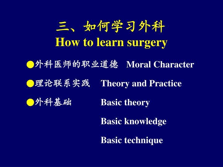 三、如何学习外科
