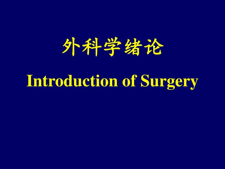 Introduction of surgery
