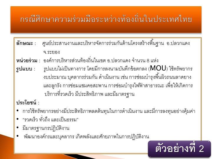 กรณีศึกษาความร่วมมือระหว่างท้องถิ่นในประเทศไทย