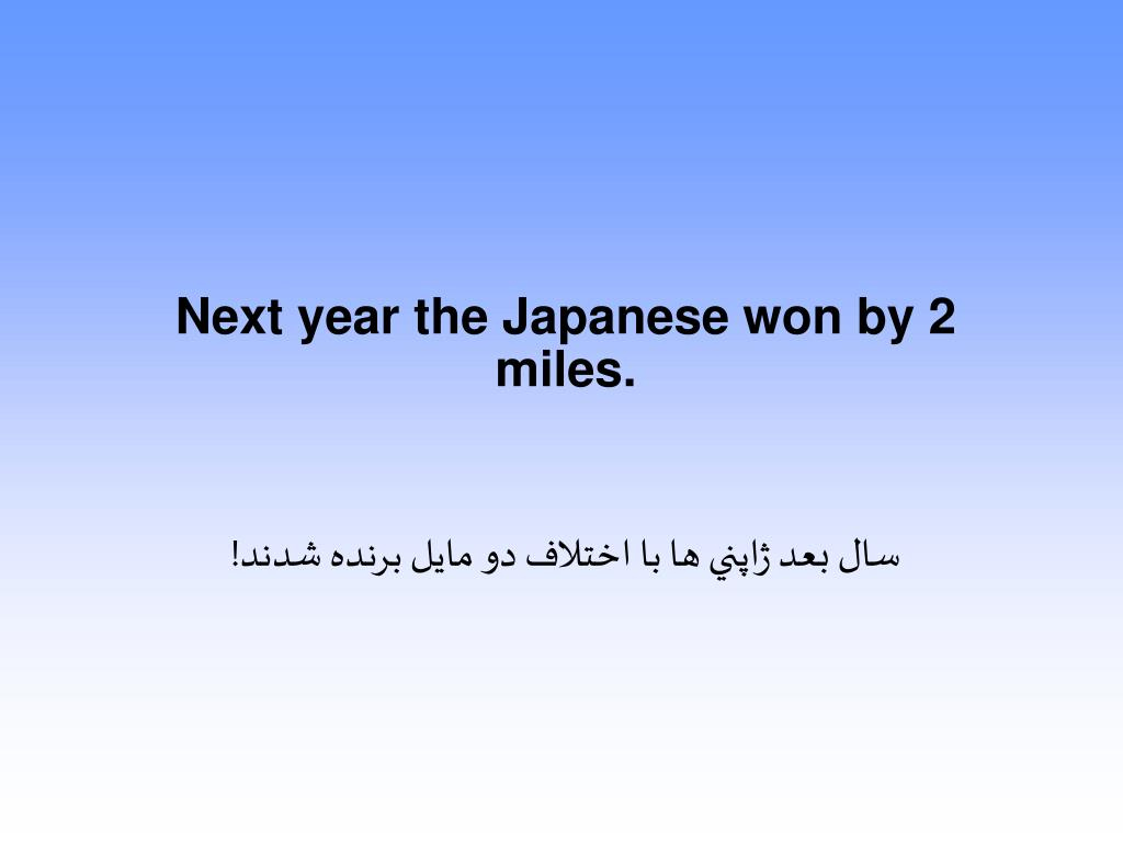 Next year the Japanese won by 2 miles.