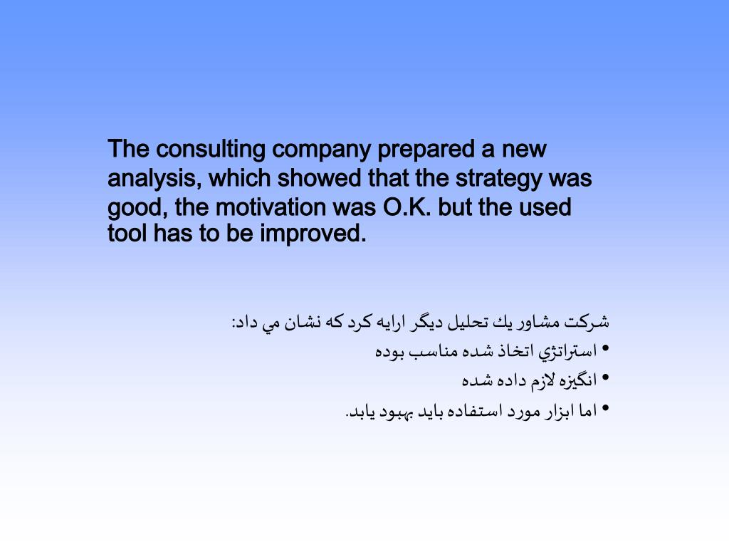 The consulting company prepared a new analysis, which showed that the strategy was good, the motivation was O.K. but the used tool has to be improved.