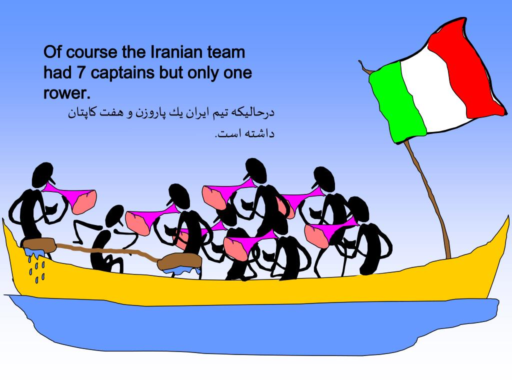 Of course the Iranian team had 7 captains but only one rower.