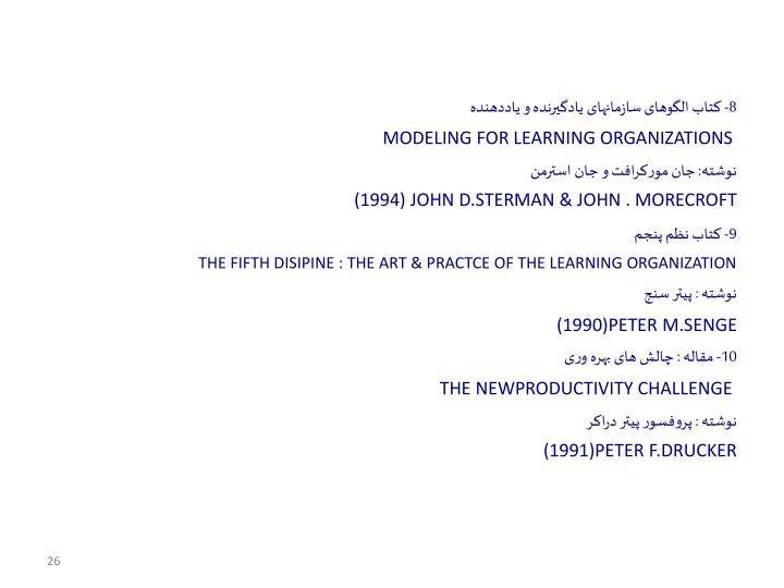 8- کتاب الگوهای سازمانهای یادگیرنده و یاددهنده