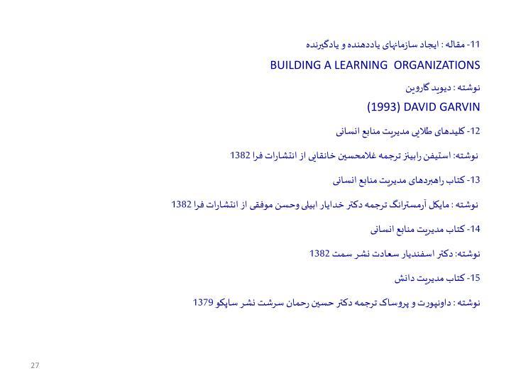 11- مقاله : ایجاد سازمانهای یاددهنده و یادگیرنده