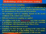 methodology of the laboratory testing