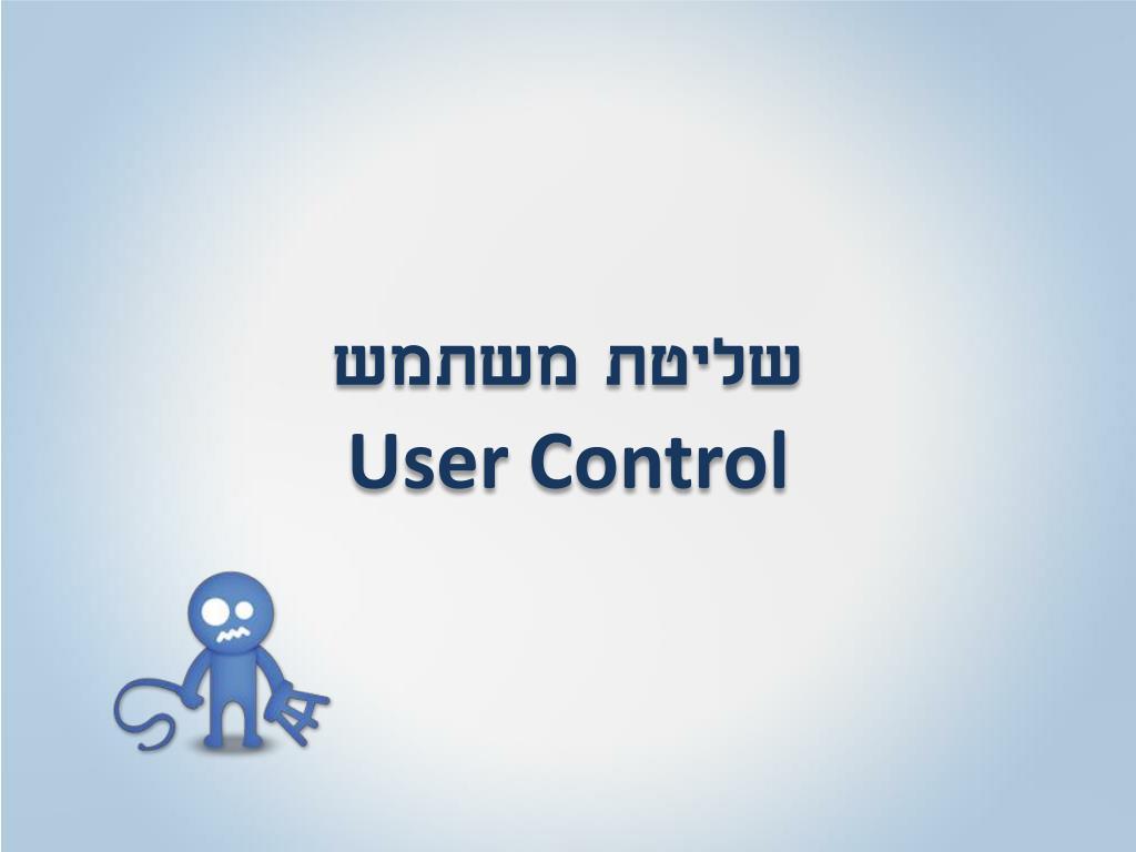 שליטת משתמש