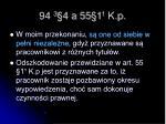 94 3 4 a 55 1 1 k p