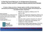 hull city council 67 190 000