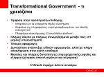 transformational government1