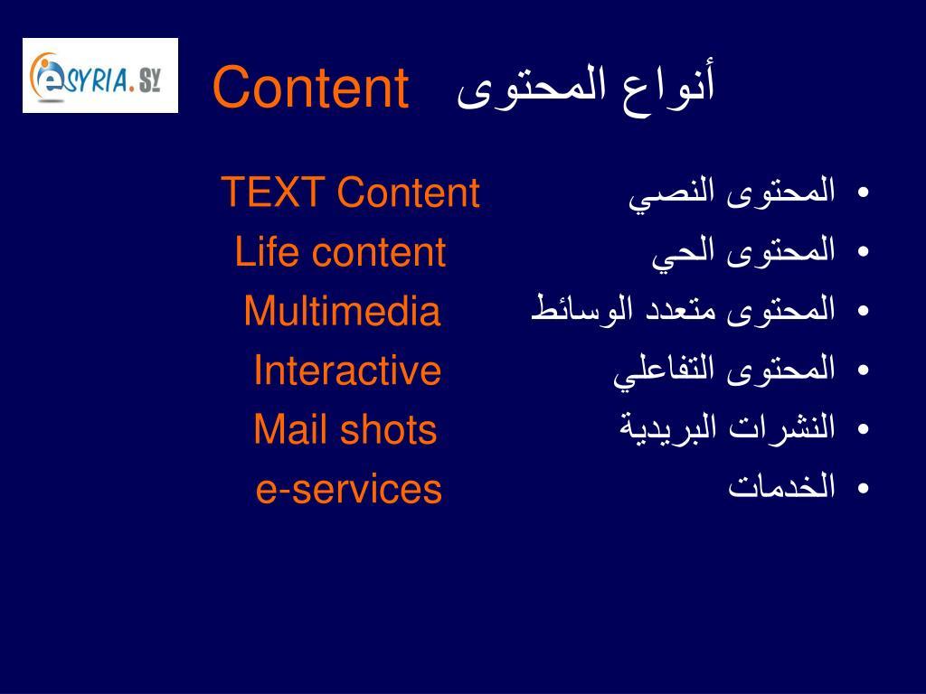 أنواع المحتوى