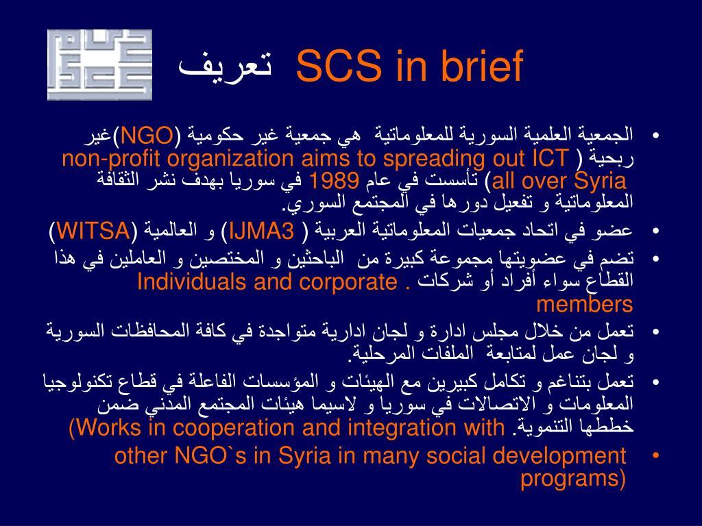 SCS in brief
