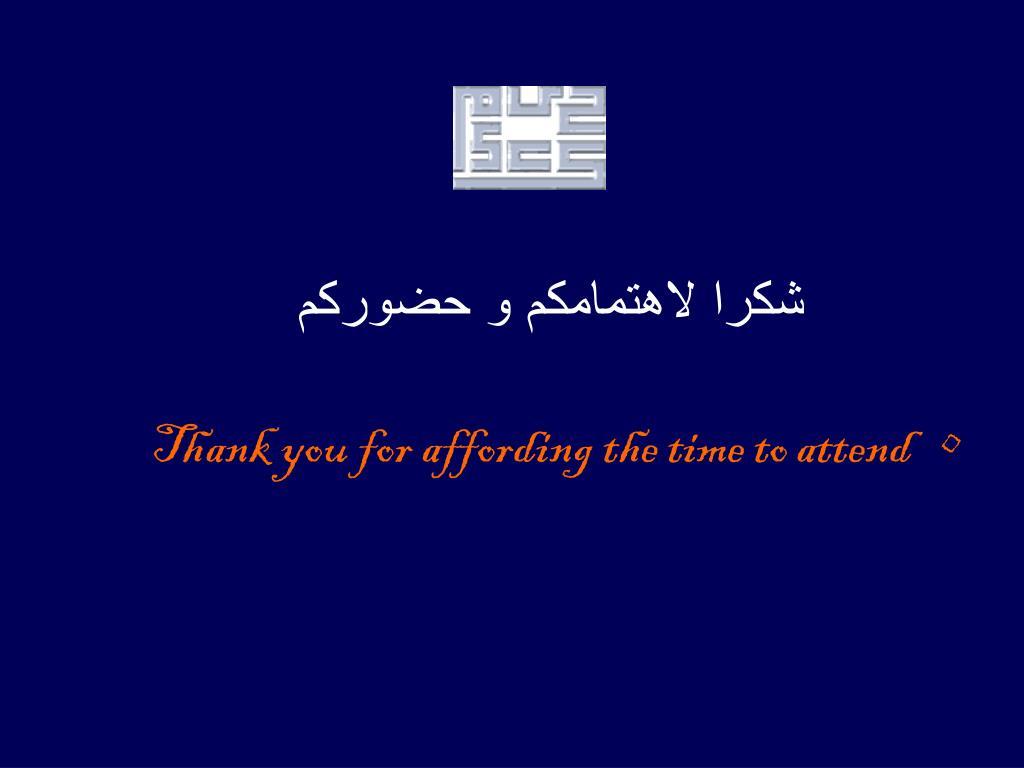 شكرا لاهتمامكم و حضوركم