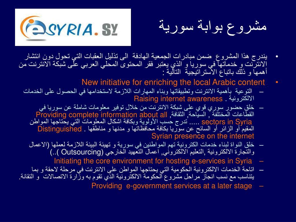 مشروع بوابة سورية