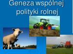 geneza wsp lnej polityki rolnej