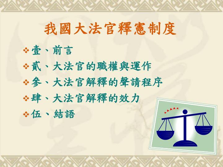 我國大法官釋憲制度
