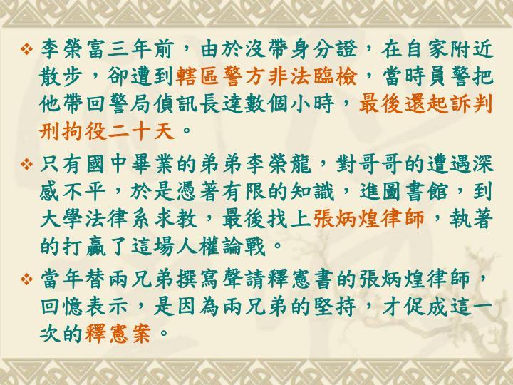 李榮富三年前,由於沒帶身分證,在自家附近散步,卻遭到