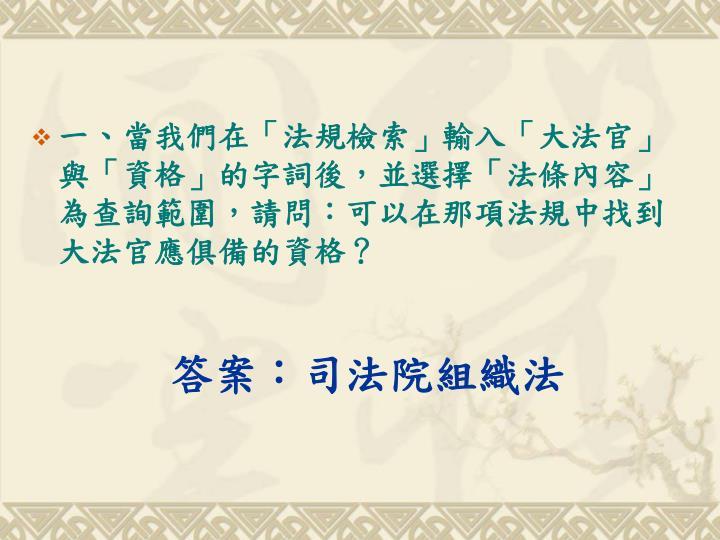 答案:司法院組織法