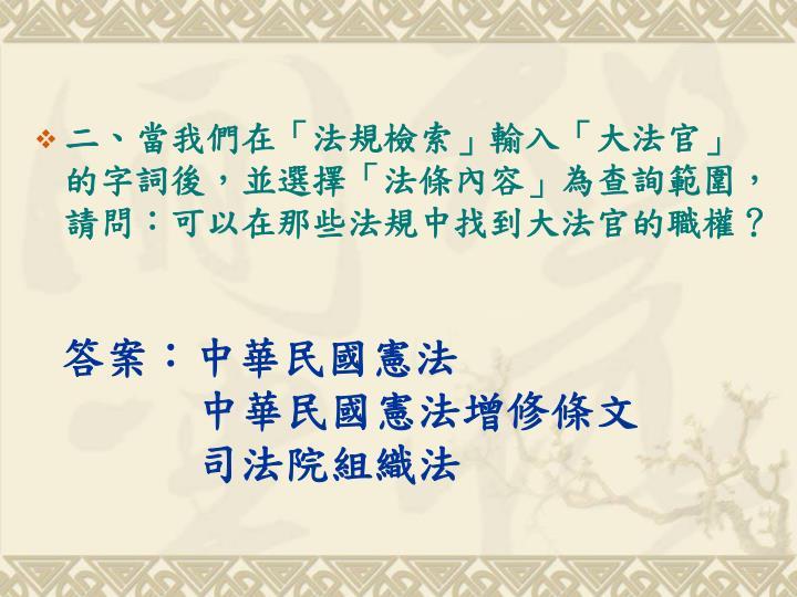 答案:中華民國憲法