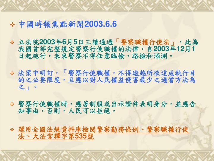 中國時報焦點新聞
