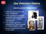 interferometer riken keiki