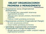 oblast organizacionih promena u menadzmentu1