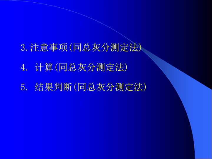 3.注意事项(同总灰分测定法)