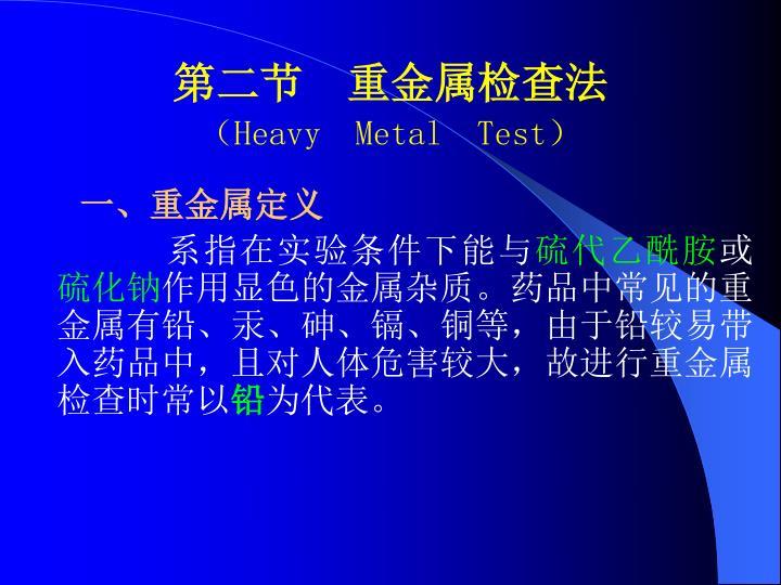 第二节  重金属检查法
