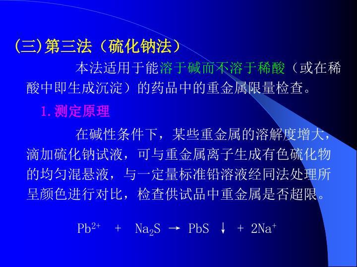 (三)第三法(硫化钠法)