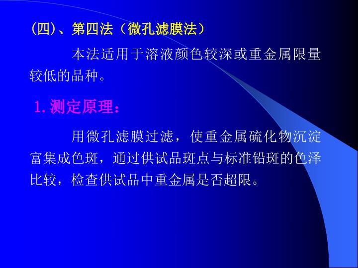 (四)、第四法(微孔滤膜法)