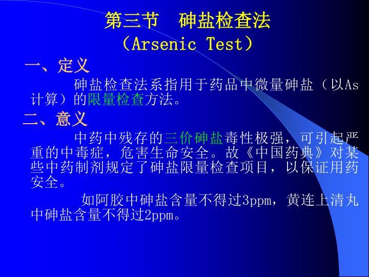 第三节  砷盐检查法