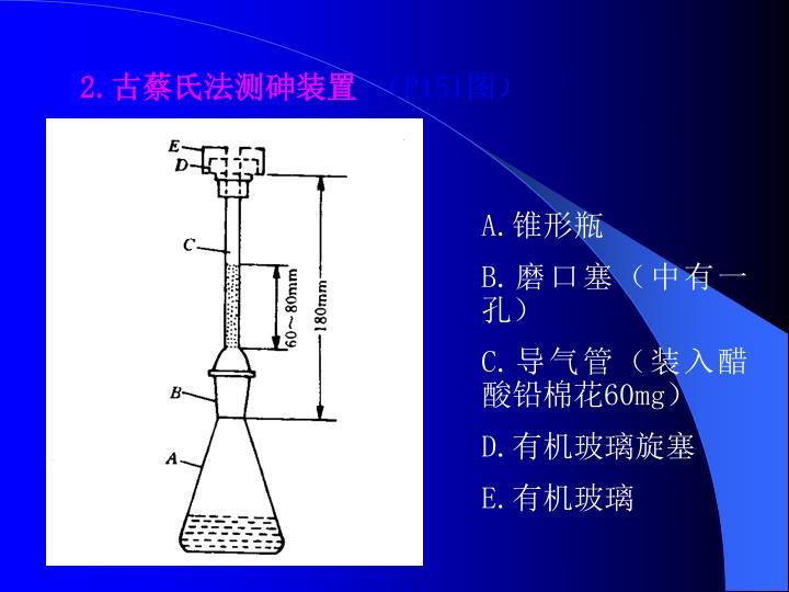 2.古蔡氏法测砷装置