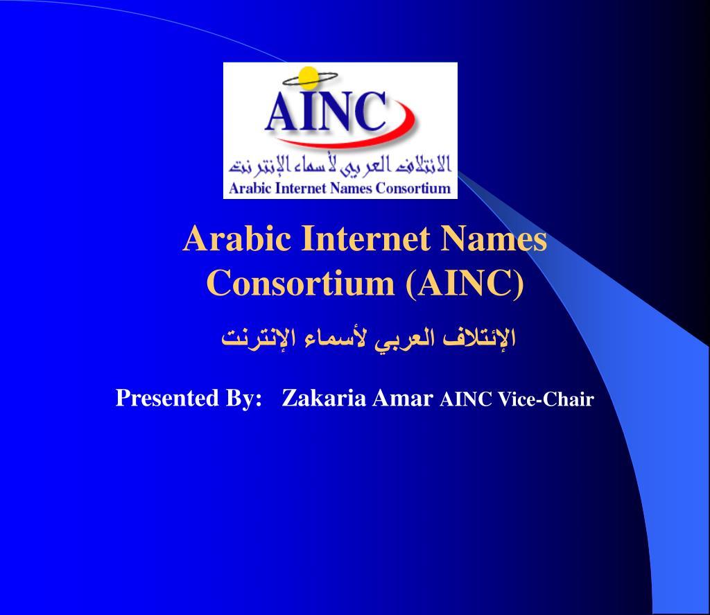 Arabic Internet Names Consortium (AINC)