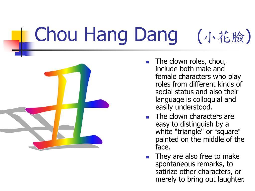 Chou Hang Dang