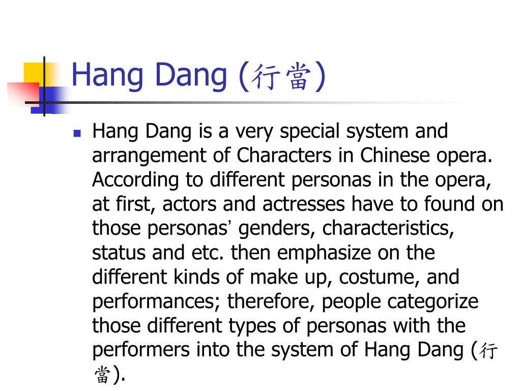 Hang Dang (